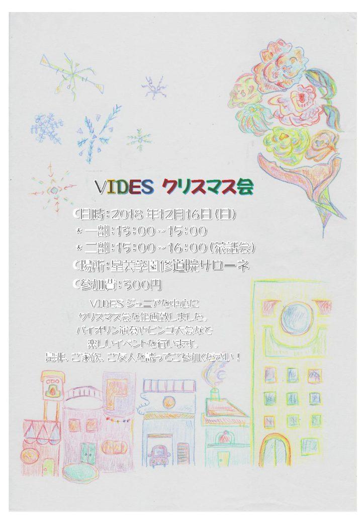 VIDES クリスマス会のお知らせ