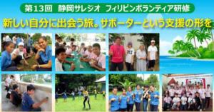 VIDES 静岡 フィリピンへの継続的支援